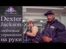 ТЕЛУ ВРЕМЯ Dexter Jackson. Любимые упражнения на руки.