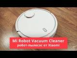Обзор пылесоса Xiaomi Mi Robot Vacuum Сleaner  China-Review