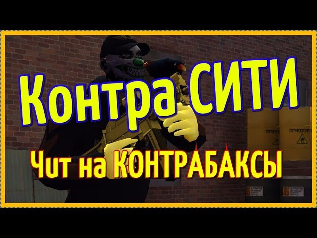 Контра сити чит на деньги контрабаксы Скачать Чит: vk.cc/6Mrztp
