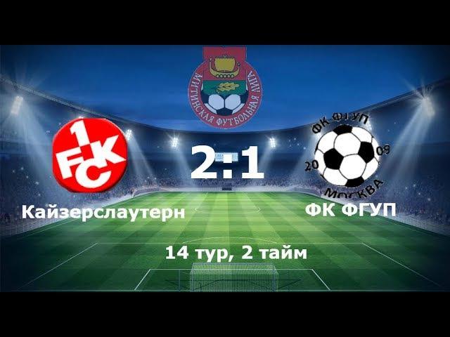 МФЛ-2017, 14 тур, Кайзерслаутерн - ФК ФГУП, 2-й тайм