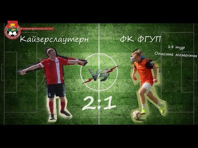 МФЛ 2017. 14 тур. Кайзерслаутерн-ФК ФГУП. 2:1. Опасные моменты