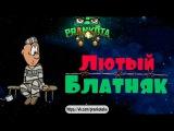 Пранкота - Лютый Блатняк
