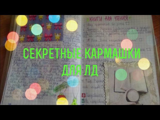 Секретные Кармашки Для Личного Дневника / 2 Идеи Для ЛД