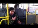 Ахахаа Бабка в автобусе жжет XD