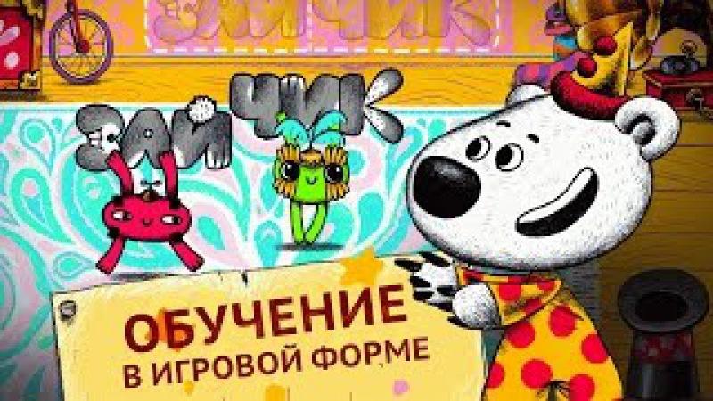 Слова Ми-Ми-Мишек Обучающее приложение для детей Мультизнайка. Учимся читать по ...