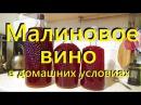 Делаем вкусное домашнее МАЛИНОВОЕ МЕДОВОЕ ВИНО от Сан Саныча