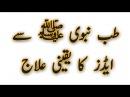 Tib A Nabwi s a w w Sy Aids ka Yaqini Elaj Urdu Hindi Hiv Aids Ka yaqini Elaj urdu By Hakeem Hazik