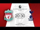 Ливерпуль - Тоттенхем 2:0 ГОЛ Sadio Mane