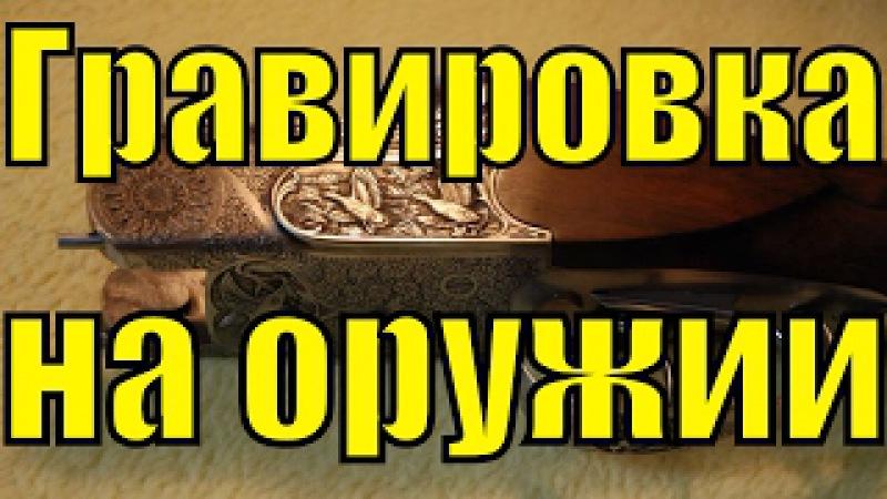 Гравировка плоскорельефная на металле и оружии / Лучшая успокаивающая музыка дл...
