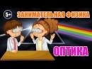 Занимательная физика для детей. Оптика. Спектр, цвет. Прохождение игры Физикус