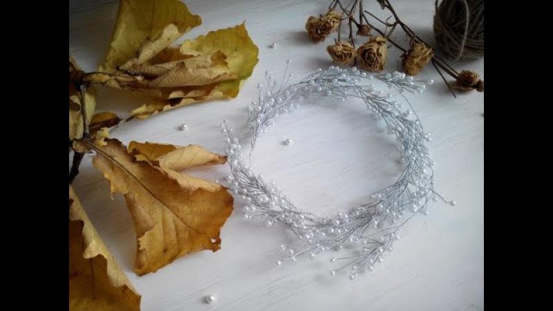 Лоза-венок из проволоки и бусин.Украшение п ричёску ручной работы. DIY: handmade hair vine