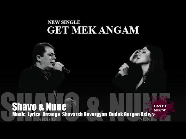SHAVO NUNE - GET MEK ANGAM █▬█ █ ▀█▀ ➷ ❤ ➹ EXCLUSIVE 2017 ➷ ❤ ➹