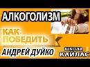 Как победить алкоголизм - советы эзотерика Андрея Дуйко Школа Кайлас