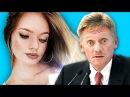 Дочь премьера Пескова: Народ! ВЫ ВСЕ МОИ РАБЫ