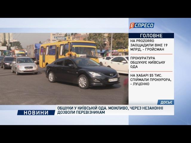 Обшуки у Київській ОДА. Можливо, через незаконні дозволи перевізникам
