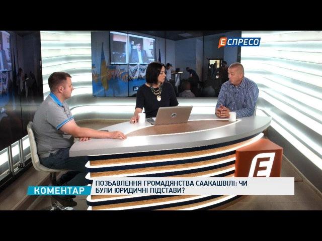 Позбавлення громадянства Саакашвілі чи були юридичні підстави