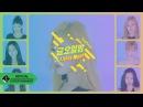 [MV] 소나무(SONAMOO) - Friday Night (Lip Ver.)