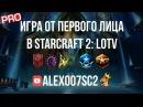 Игра за случайную расу в StarCraft 2 Legacy of the Void 21.05.17 1080p@60fps