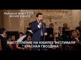 Иосиф Кобзон на Юбилее фестиваля