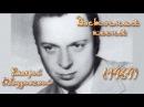 Валерий Ободзинский - Восточная песня 1969
