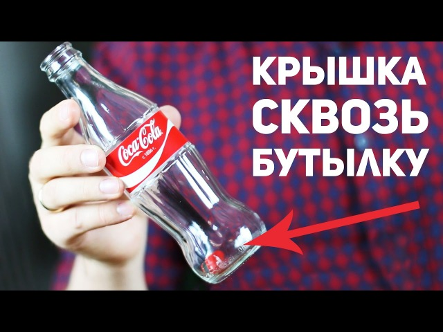 Крышка проходит сквозь бутылку Coca-Cola Секрет фокуса