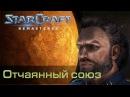 3 ОТЧАЯННЫЙ СОЮЗ / Starcraft Remastered Кампания Терранов Восстание прохождение