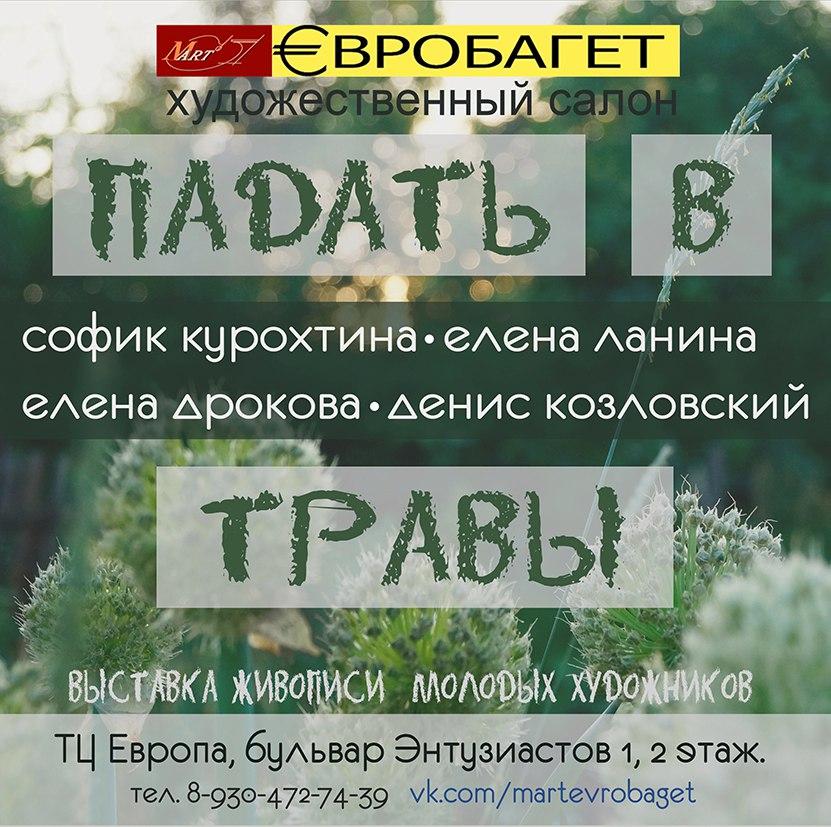 Афиша Тамбов Падать в травы