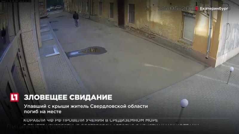 Мужчина с горящей головой испортил свидание влюблённой паре в Екатеринбурге