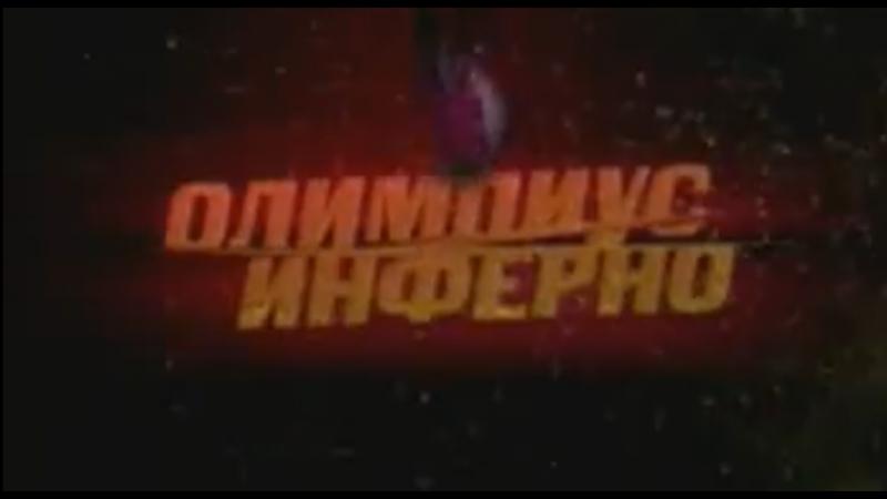 Олимпиус инферно. Анонс (Первый канал, март 2009)