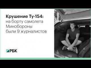 На борту Ту-154 летели 9 журналистов трех российских телеканалов