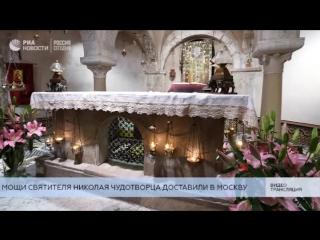 Прибытие мощей Николая Чудотворца в Москву