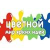 """Официальная страница ТМ """"Цветной"""""""