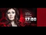 Тайны Чапман 18 сентября на РЕН ТВ