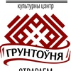 Грунтоўня___Культурны цэнтр___Брэст