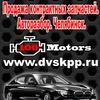 Авторазбор 100 Моторов г. Челябинск
