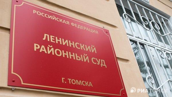Экс-директор томского техникума пойдет под суд за растрату