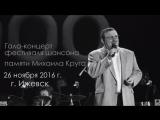 26 ноября 2016 г., Ижевск. Фестиваль шансона памяти М. Круга. Краткое содержание концерта.