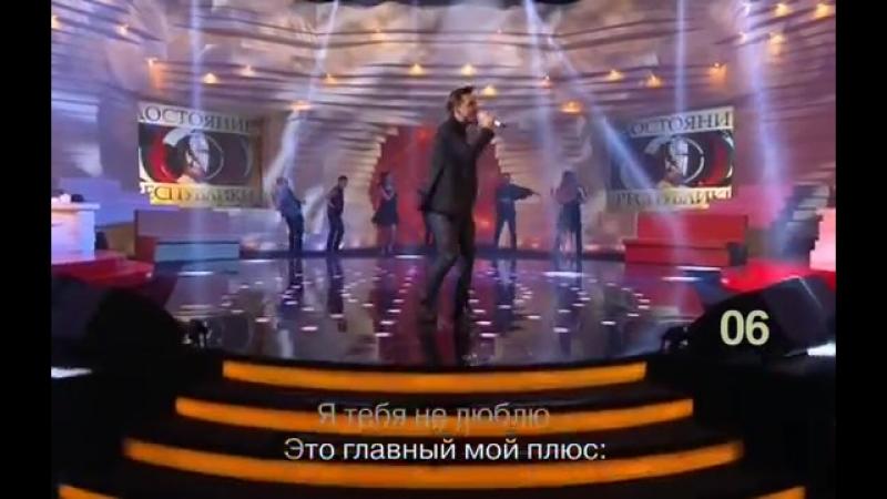 Дима Билан - 'Я тебя не люблю'. ДОстояние РЕспублики (Г.Лепс.эфир 26.09.15)_01.mp4