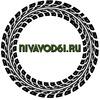 Внедорожный клуб Nivavod61 Новочеркасск и Р.О.