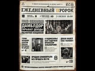 Гарри Поттер - эксклюзив