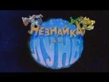 Фрагмент мультсериала Незнайка на Луне (MTV)