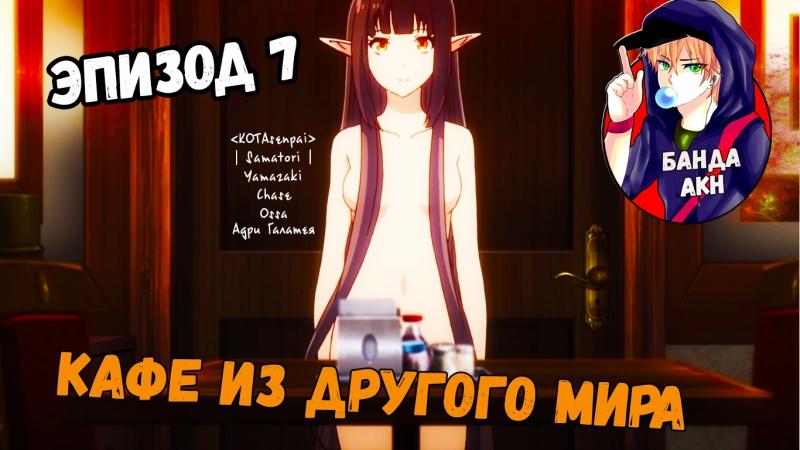 Кафе из другого мира . Эпизод - 7 | Isekai Shokudou | [720p] РУССКАЯ ОЗВУЧКА .БАНДА АКН.