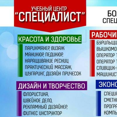 маникюр парикмахер Визаж массаж курсы ВКонтакте