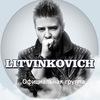 Евгений Литвинкович (Официальная группа)