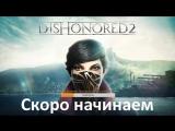 Стримим Dishonored 2 и не только [Stream #2]