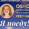 Вит Мано 9-11, 16-18 июня на Фестивале Медитаций