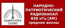 Радиоканал «Радиогазета «Слово» - новое движение и новый потенциал сотрудничества с КПРФ