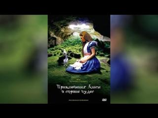 Приключения Алисы в стране чудес (1972) | Alice's Adventures in Wonderland