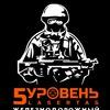"""Лазертаг клуб """"5 УРОВЕНЬ"""" в городе Балашиха."""