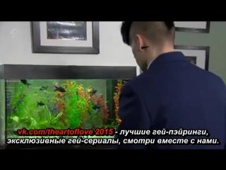 Сти и Гарри - 6 серия (vk.com/theartoflove2015)